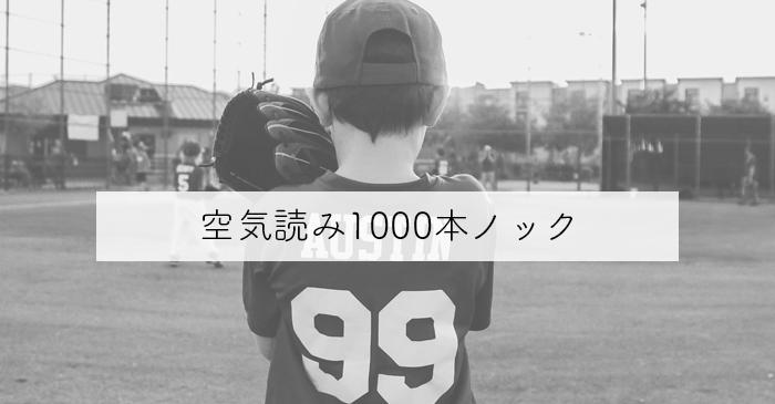 空気読み1000本ノック
