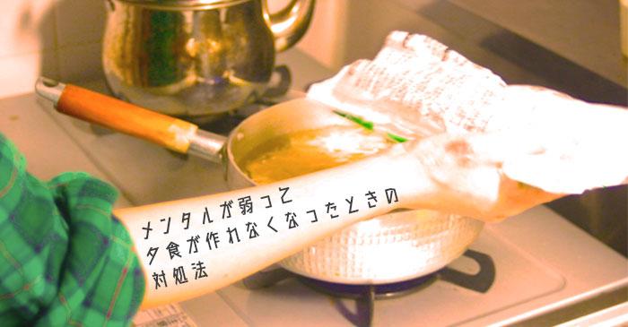 メンタルが弱って夕食が作れなくなったときの対処法