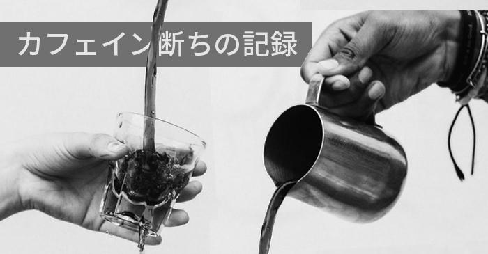 カフェイン断ちの記録